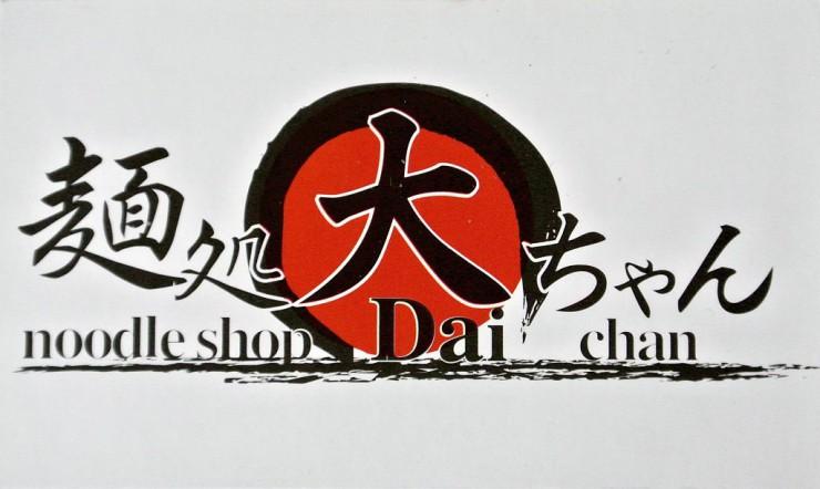 麺処大ちゃんの名刺表
