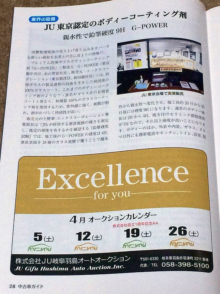 JU東京会場で実演販売